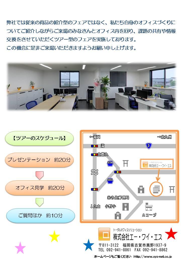 福岡 古賀のコピー機 複合機 オフィス機器販売 メンテナンス